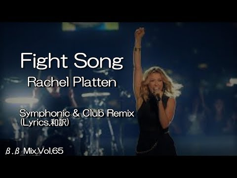 Fight Song - Rachel Platten - Symphonic & Club Remix (Lyrics.和訳) / β.β Mix.Vol.65