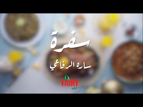 Sara El-Refaey's Table with zest - سفرة رمضان | سفرة سارة الرفاعي مع زست • yallazest