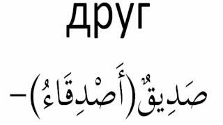 Словарь 2-3 урока 1 тома мединского курса арабского языка.