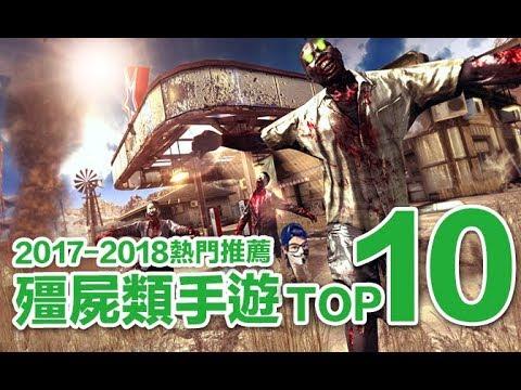 2017 - 2018 免費殭屍手遊 熱門推薦Top10 zombi 免費手機遊戲 iOS / android(我不喝拿鐵-直播臺) - YouTube