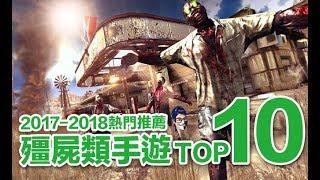 2017 - 2018 免費殭屍手遊 熱門推薦Top10 zombi 免費手機遊戲 iOS / android(我不喝拿鐵-直播台)