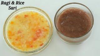Ragi and Rice Sari Recipe For Baby   ರಾಗಿ, ಅನ್ನ ತರಕಾರಿ ಸರಿ   Ragi & Vegtables porridge   Rekha Aduge