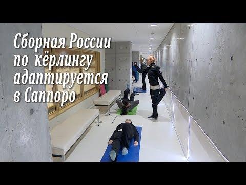 Сборная России по Кёрлингу адаптируется в японском Саппоро
