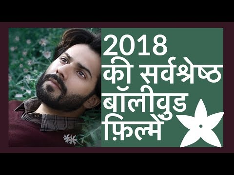 Top 10 Bollywood Movies of 2018   Best Hindi Films 2018