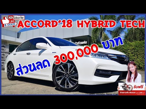 Accord'18 Hybrid Tech ส่วนลด 300,000 บาท