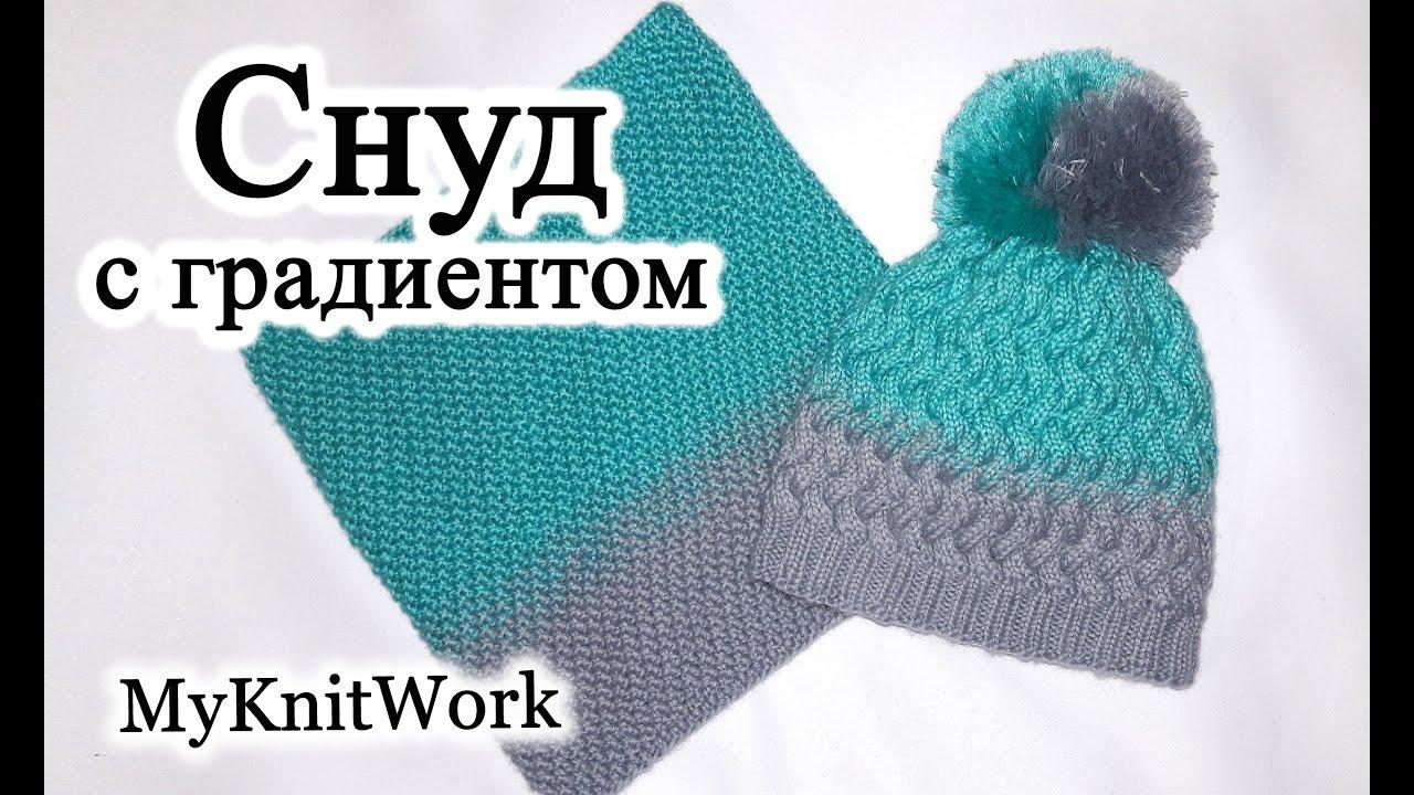 детский снуд шарф с градиентом в 1 оборот вязание спицами