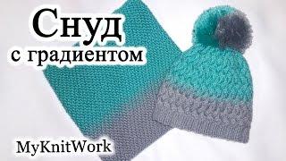Детский снуд-шарф с градиентом в 1 оборот. Вязание спицами.
