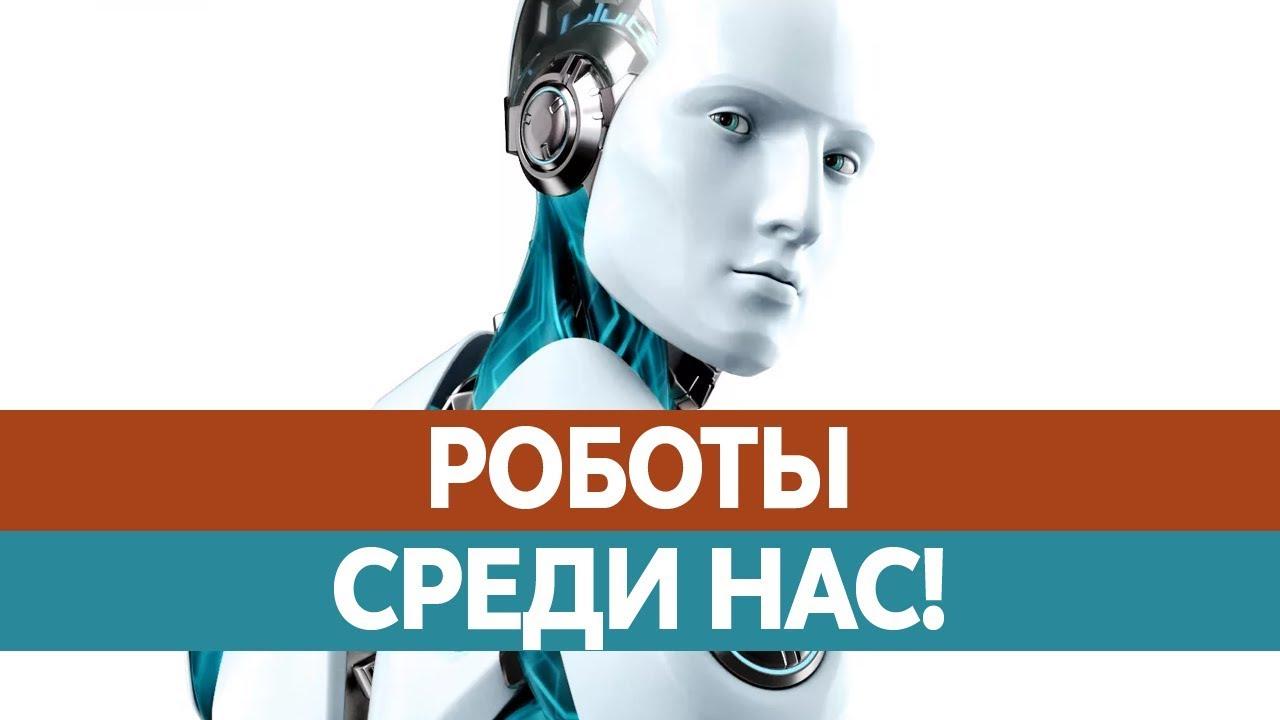 РОБОТЫ БУДУЩЕГО уже среди нас. Умные роботы уже здесь!