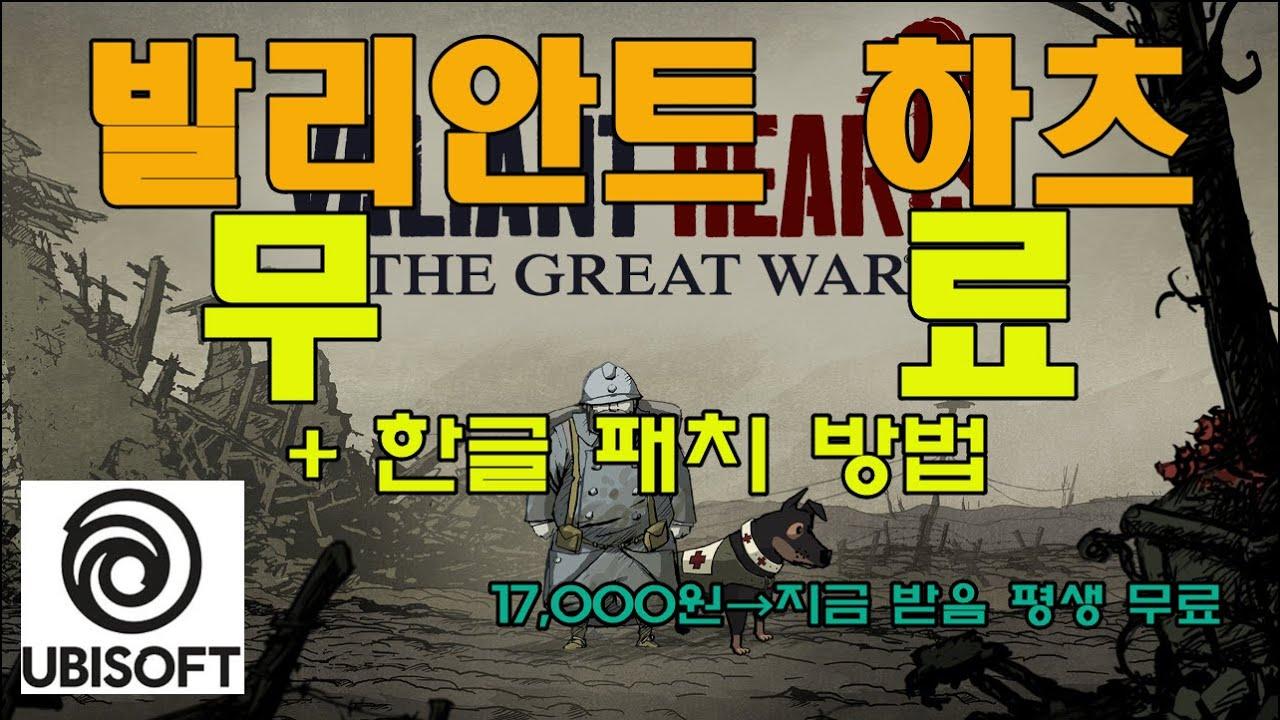 모바일랩 추천 게임 발리언트 하츠 더 그레이트 워(Valiant Hearts-The Great War) 무료 다운로드 및 한글패 방법(17,000원→지금 받으면 평생 무료)