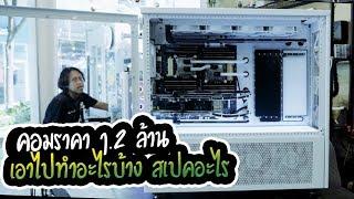 ADBIG l พาไปดูคอมพิวเตอร์ ราคา 1.2 ล้านบาท