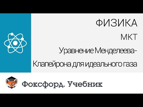 Физика 10 класс Базовый уровень Мякишев ГЯ, Буховцев