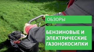 Газонокосилка бензиновая и электрическая - подготовка к работе и обслуживание - Леруа Мерлен