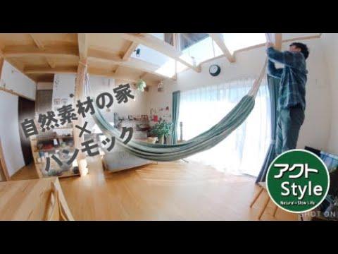 youtubeにアクトホームの住まいを体感できるチャンネルを開設しました。