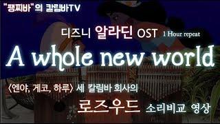"""팽찌바의 칼림바TV-(Aladdin)알라딘 OST-""""A whole new world""""(엔야,하루,게코)에서 출시한 [로즈우드]칼림바 비교영상(1 hour)+kalimba 악보링크"""