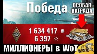ТРИ САМЫХ БОГАТЫХ ИГРОКА WoT! МИЛЛИОНЕРЫ в World of Tanks!