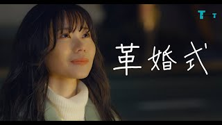 TauT阪急洛西口全面開業記念ショートフィルム「革婚式~この場所からはじまること~」