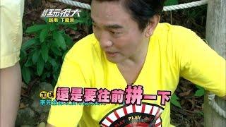 憲哥:為了台灣的綜藝節目!還是要往前拼一下!!綜藝玩很大 20140802【第二回 越南 河內】【第3集完整版】【感動再現】
