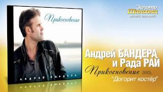 Рада Рай & Андрей Бандера - Догорит костер
