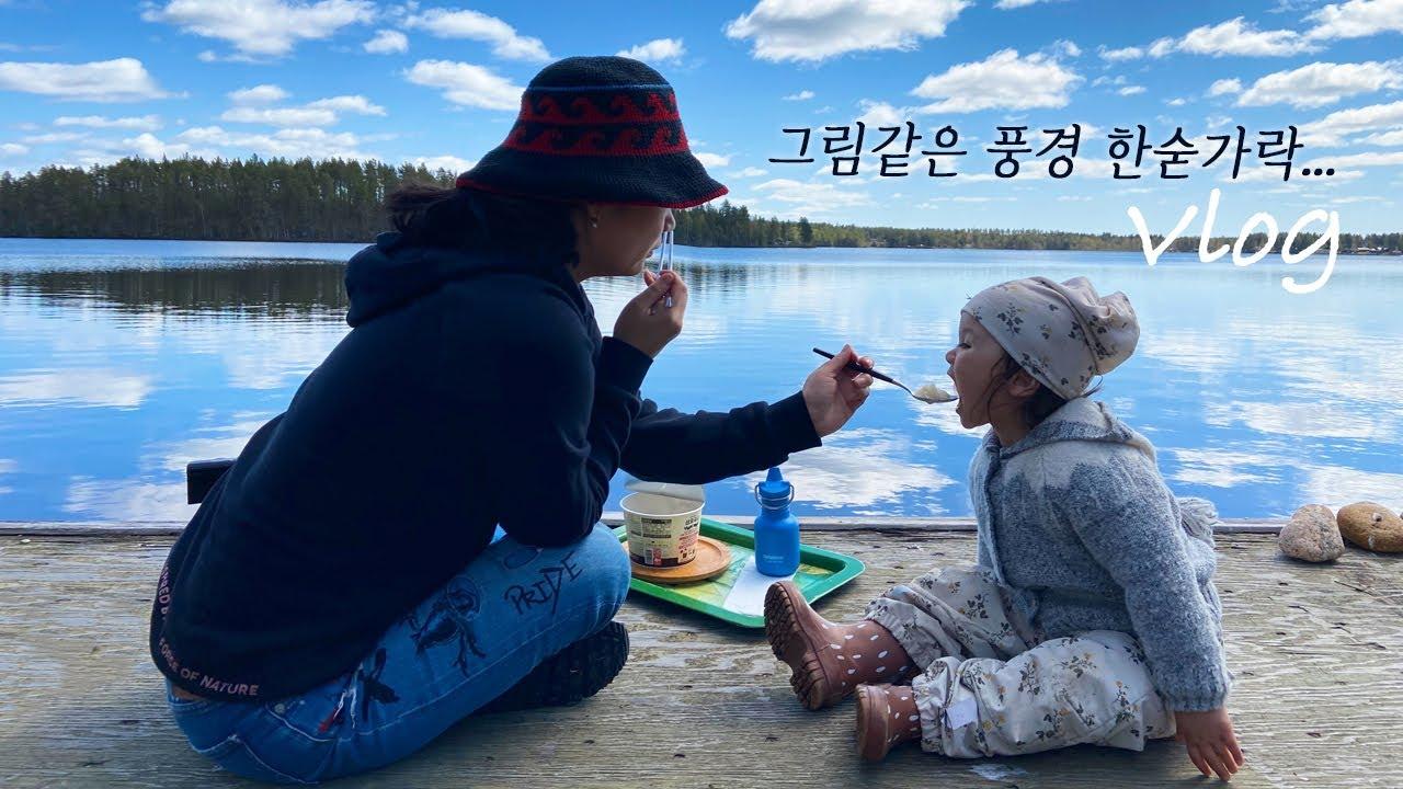 펩선♦︎별장 일상 Vlog ㅣ 카누타고 호수 여행 ㅣ 감자 심고, 가든 봄맞이 청소