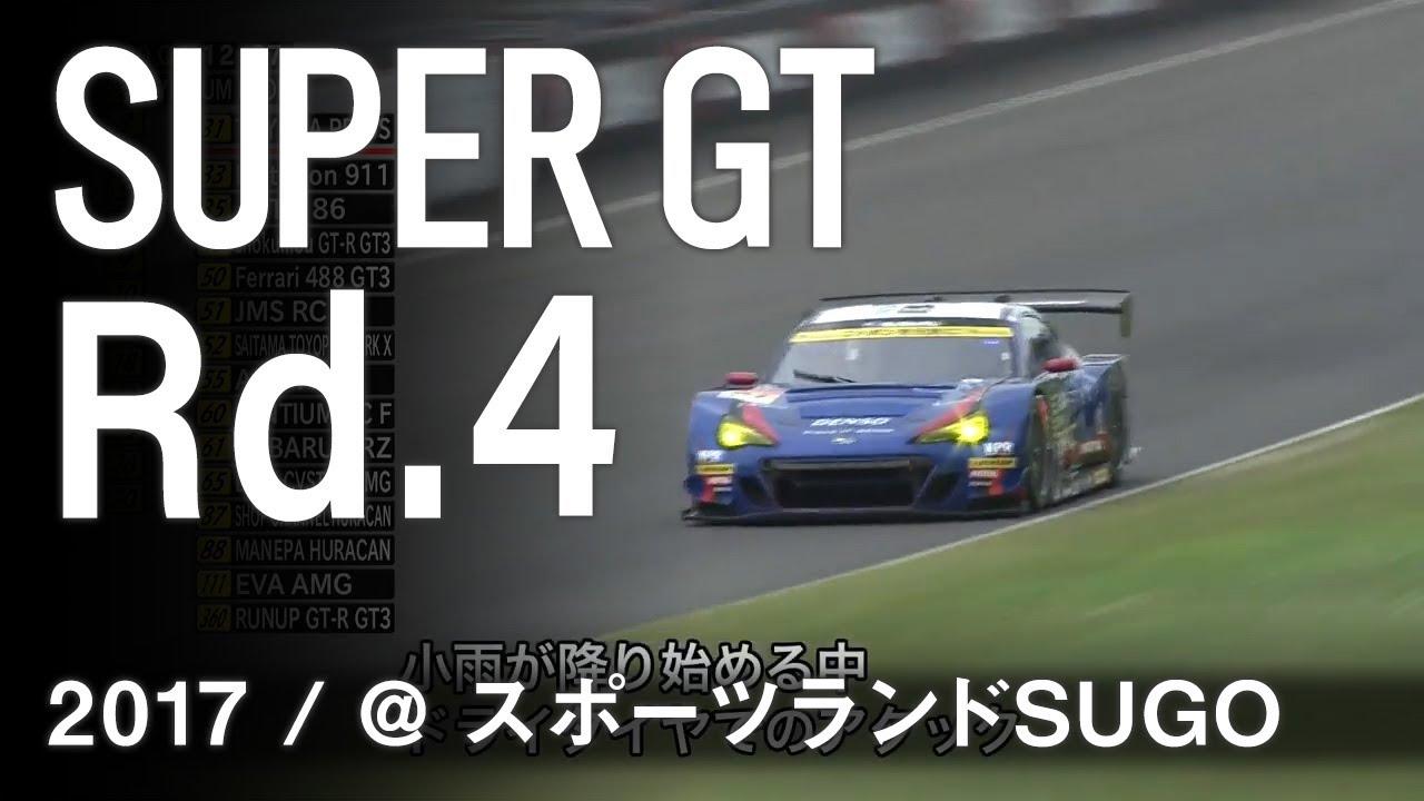 SUBARU BRZ GT300 2017 SUPER GT 第4戦 SUGO 予選ダイジェスト