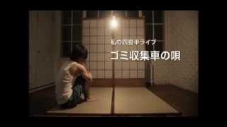 福山潤 - ゴミ収集車の唄~私の四畳半ライブ