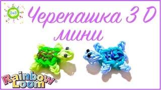 Черепаха 3D мини из резинок Turtle 3D mini Loom bands tutorial for kids DIY