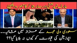 Why opposition wasn't invited in the ceremony to honour Mohammad Bin Salman?