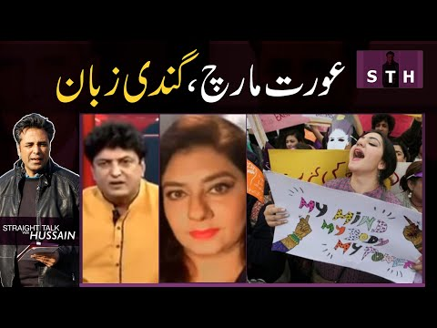 Talat Hussain   Aurat March And Foul Language