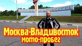 мотопробег  Москва-Владивосток июль 2020г.