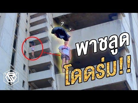 นำหุ่นกระโดดร่มจากตึกสูง!! (รอดไม่รอด?)