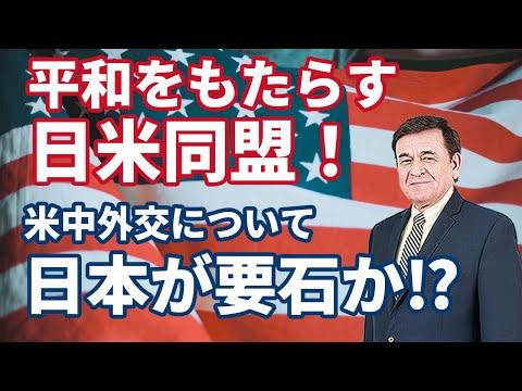 2021/01/22 日米同盟が米中外交の要石?