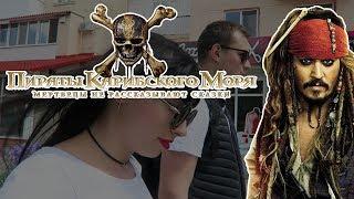 ПИРАТЫ КАРИБСКОГО МОРЯ 5 - ХОРОШЕЕ КИНО, ОБЗОР О СКАЗКЕ О МЕРТВЕЦАХ / VLOG/BLOG