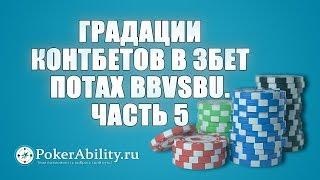 Покер обучение | Градации контбетов в 3бет потах BBvsBU. Часть 5