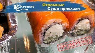 ДВС   Доставка Вкусных Суши  Проверено фудманом одобрено потребителем