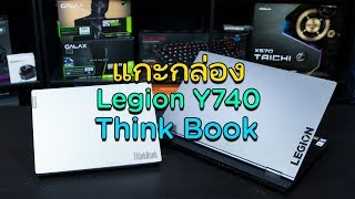 """แกะกล่องของดี EP 30 - Lenovo Legion Y740 โน้ตบุ๊คเล่นเกมเทพๆ 17.3"""" / ThinkBook 13s สายหรูทำงานบางเบา"""