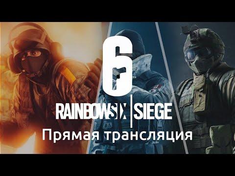 СТРИМ: Tom Clancy Rainbow Six Siege - вечерние пельмени - ССЫЛКА НА ДОНАТ В ОПИСАНИИ ;D