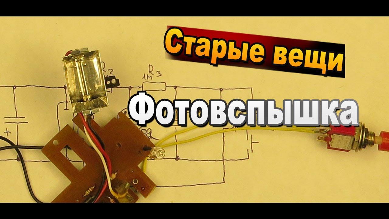 самодельный схема принцип действия электрошокера