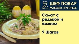 Салат с редькой и языком . Рецепт от шеф повара Максима Григорьева