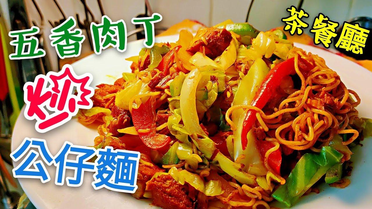 〈 識人吹水〉 五香肉丁炒公仔麵 茶餐廳做法技巧分享Stir-fried Doll Noodle with Spiced Meat - YouTube