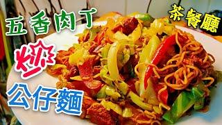〈 識人吹水〉  五香肉丁炒公仔麵 茶餐廳做法技巧分享Stir-fried Doll Noodle with Spiced Meat