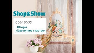 Шторы «Цветочное счастье». «Shop and Show» (дом)