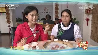 《远方的家》 20191002 长江行(39) 长江畔的山水家园| CCTV中文国际