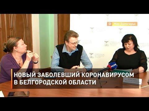 Новый заболевший коронавирусом в Белгородской области
