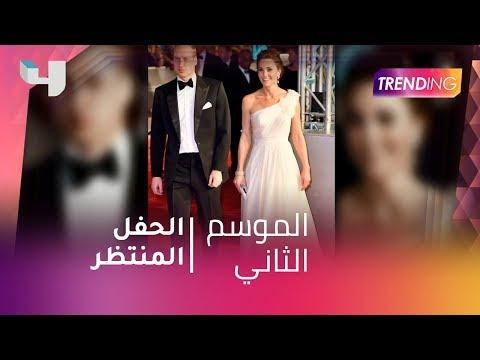 MBCTrending - Prince William  و  Kate Middleton في Bafta Awards