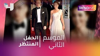 #MBCTrending - Prince William  و  Kate Middleton في Bafta Awards