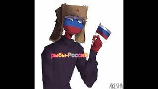 наша Russia