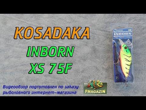 Видеообзор Kosadaka Inborn XS 75F по заказу Fmagazin