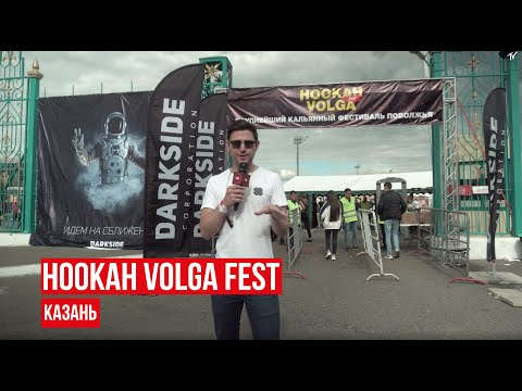 HOOKAH VOLGA FEST. Казань 2019. Darkside, Daily Hookah, Afzal, Spectrum, Element, SmokeLab, Sebero
