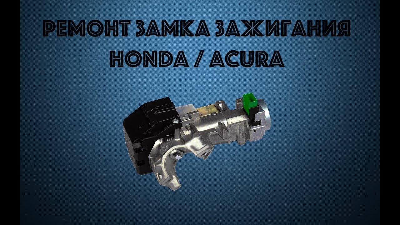 Ремонт замка зажигания Honda / Acura