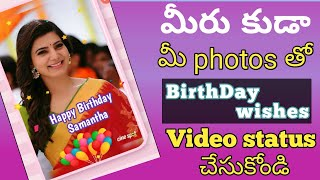 Birthday status with your photos and song || Birthday wishes with photos and song ||
